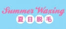 Summer Waxing夏日脫毛