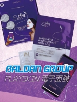 BALDAN GROUP PlaySkin電子面膜