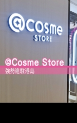 @Cosme Store 強勢進駐港島