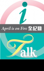 April is on Fire全紀錄