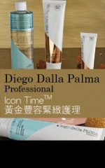 Diego Dalla Palma Professional Icon Time™黃金豐容緊緻護理