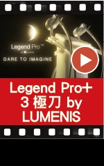 Legend Pro+ 3極刀 by LUMENIS