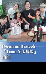 Bermann Biotech──「Team X美甚麼」直播