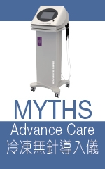 MYTHS Advance Care冷凍無針導入儀