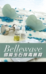 Bellewave 磁能玉石排毒療程