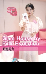 Glam House by Pink Evolution 傾瀉美力