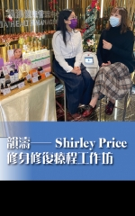 韻濤──Shirley Price修身修復療程工作坊