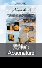 愛諾心 Absonature