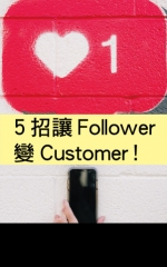 5招讓Follower變Customer!