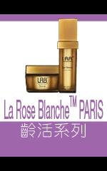 La Rose BlancheTM PARIS 齡活系列