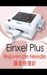 Einxel Plus Rejuvenate Needle 膠原修復針