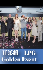 菲萊雅—LPG® Golden Event