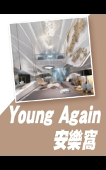Young Again 安樂窩