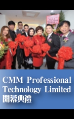 CMM Professional Technology Limited開幕典禮