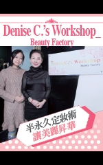 Denise C.'s Workshop_Beauty Factory<br />半永久定妝術 讓美麗昇華