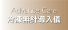 Advance Care 冷凍無針導入儀