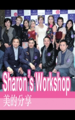 Sharon's Workshop 美的分享