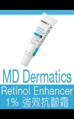 MD Dermatics Retinol Enhancer 1% 強效抗皺霜