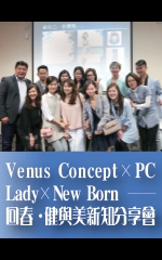 Venus Concept x PC Lady x New Born——回春‧健與美新知分享會