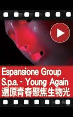 Espansione Group S.p.a. - Young Again 還原青春聚焦生物光