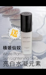 積姬仙奴 White Plan™ Skin Lightening Serum亮白水凝元素