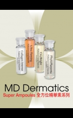 MD Dermatics Super Ampoules 全方位精華素系列