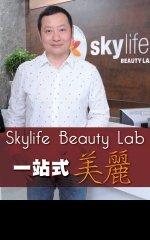Skylife Beauty Lab 一站式美麗
