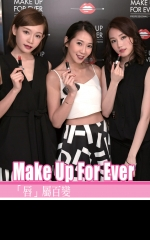 Make Up For Ever 「唇」屬百變