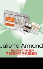 Juliette Armand Thavma Therapy 手術級逆時空抗皺療程