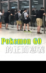 Pokemon GO 的正面意義