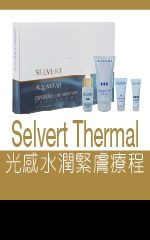 Selvert Thermal 光感水潤緊膚療程