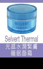 Selvert Thermal 光感水潤緊膚睡眠面霜