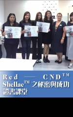 Red——CND™ Shellac™之秘密與成功證書課堂