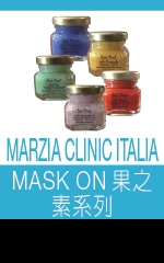 MARZIA CLINIC ITALIA MASK ON果之素系列