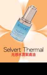 Selvert Thermal 光感水潤緊膚油