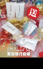 Epionce EPI-Travel Set 聖誕旅行套裝