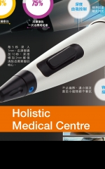 康力醫療中心 Holistic Medical Centre