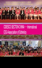 聖迪斯哥中國分會—國際斯佳美容協會 CIDESCO SECTION CHINA—International CICA Association of Esthetics