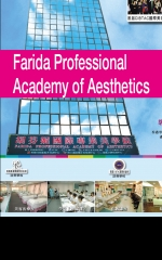 胡芬妮國際專業美學院 Farida Professional Academy of Aesthetics