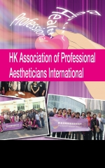 香港國際專業美容師協會 HK Association of Professional Aestheticians International