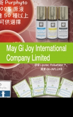 美姿采國際有限公司 May Gi Joy International Company Limited