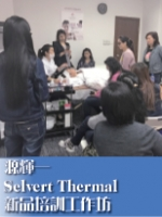 源輝──Selvert Thermal新品培訓工作坊
