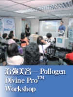 治強美容——Pollogen Divine Pro™ Workshop