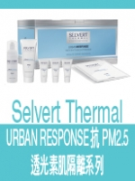 Selvert Thermal URBAN RESPONSE抗PM2.5 透光素肌隔離系列