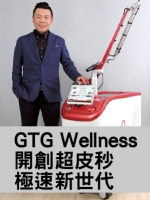 GTG Wellness 開創超皮秒極速新世代