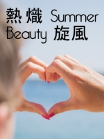 熱熾Summer Beauty旋風