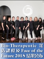 Bio-Therapeutic深造課程及Face of the Future 2018結果公布