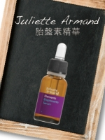 Juliette Armand 胎盤素精華