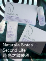 Naturalia Sintesi Second Life時光之鑰療程