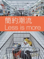 簡約潮流Less is more